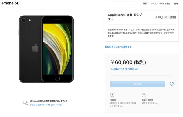 256GBでも6万円のiPhoneSEは買いか?