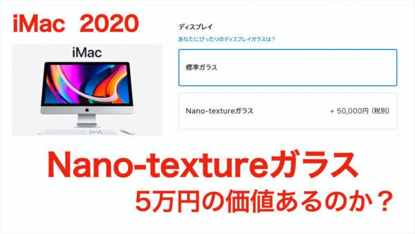 Nano-textureオプションは5万円の価値があるのか?